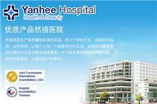 泰国yanhee整形医院案例、价目表集合贴!