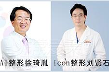 韩国做鼻子好医生收录(十二):icon刘贤石AI整形徐琦胤院长