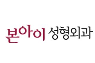 韩国本爱整形医院