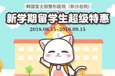 韩国宝士丽医院暑期留学生优惠!