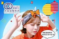 韩国碧夏医院中秋鼻综合优惠活动开启!
