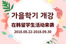 韩国首尔丽格皮肤科暑期优惠!