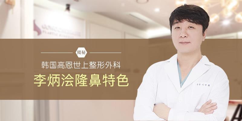 揭秘韩国高恩世上整形外科李炳浍隆鼻特色!