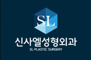 韩国新沙L(SL)整形外科