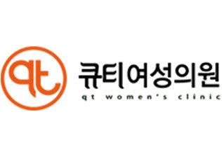 韩国QT女性医院