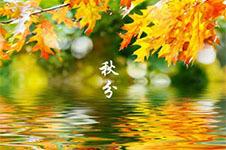 韩整形美容节气百科——说「秋分」