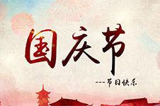 韩整形美容节日百科——说「国庆」
