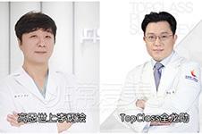 韩国做鼻子好医生收录(十五):高恩世上李炳浍Topclass全龙勋