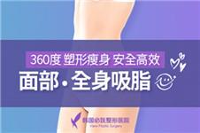 韩国必妩医院全身塑形吸脂瘦身活动