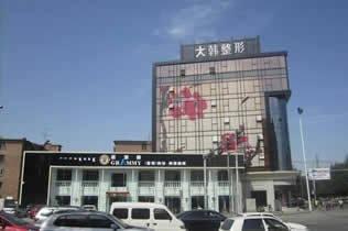 呼和浩特大韓整形醫院
