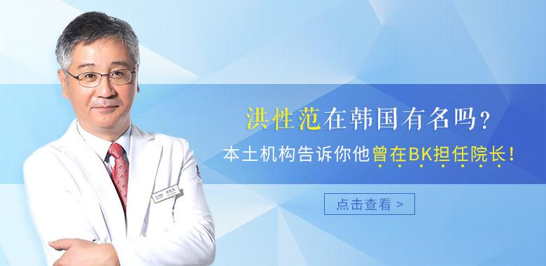 洪性范在韩国有名吗?本土机构告诉你他曾在BK担任院长!