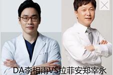 韩国拉菲安跟Da那个做颧骨好,推颧弓和磨颧骨区别是什么?