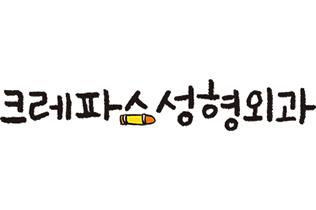 韩国蜡笔(Crapas)整形外科
