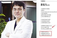 韩国江南有名的整形外科:吸脂瘦身医院合集!
