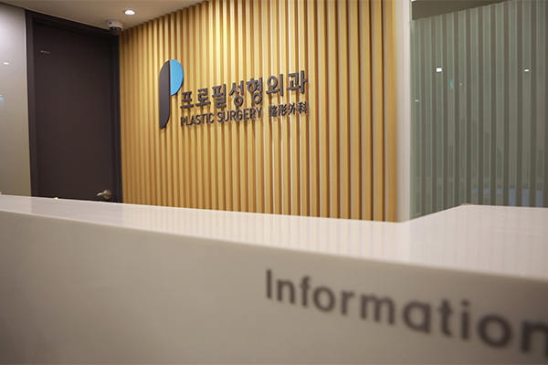 韓國profile整形醫院地址