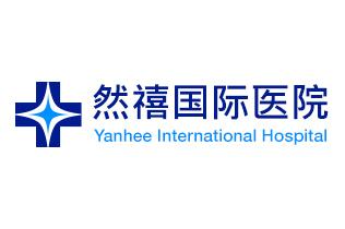 泰国yanhee然禧整形医院