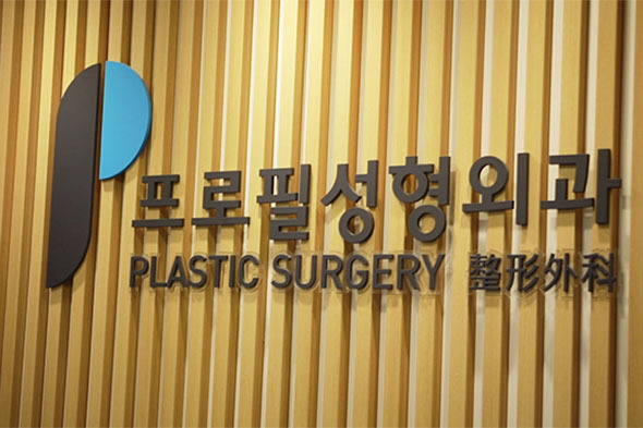 韓國profile整形醫院環境圖