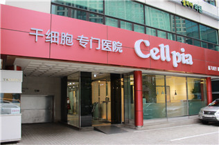 韩国cellpia整形干细胞医院