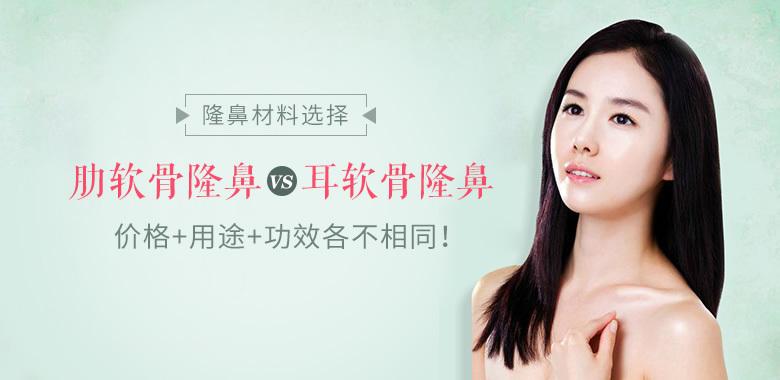 肋软骨隆鼻VS耳软骨隆鼻价格+用途+功效各不相同!