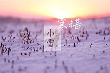 韩整形美容节气百科——说「小雪」