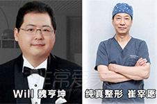 韩国做高难度鼻子好医生(十六):will魏亨坤和纯真崔宰愿