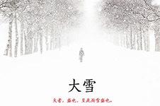 韩整形美容节气百科——说「大雪」
