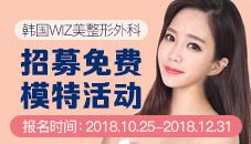 韩国WIZ美整形外科招募免费模特活动进行中!