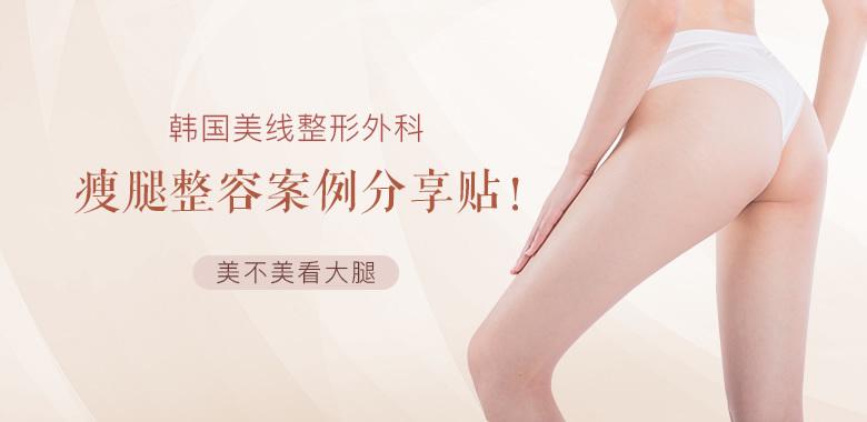 韓國美線整形外科瘦大小腿整容案例分享貼!