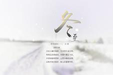 韩整形美容节气百科——说「冬至」