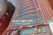 【视频】韩国十大整形医院环境PK,这种大制作你服不服!