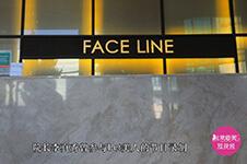 【视频】faceline医院环境全面曝光,李真秀、李泰喜有话说!