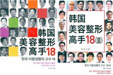 揭秘:韩国美容整形高手18人都有哪些医生被收录?