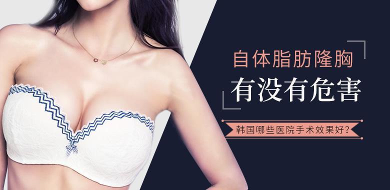 自体脂肪隆胸有没有:,韩国哪些医院手术效果好?