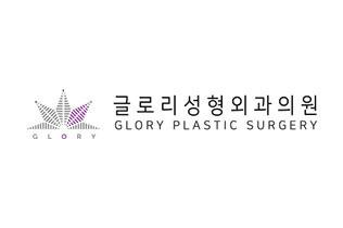 韩国Glory整形外科