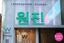 韓國出名的整形醫院視頻給你們了!原辰整形醫院好氣派!