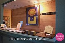 韓國整形醫院視頻:好手藝尹虎珠后方膣圓蓋術視頻分享!