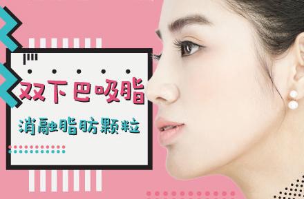 韩国艾恩整形外科寒假面部吸脂+提升优惠来袭!