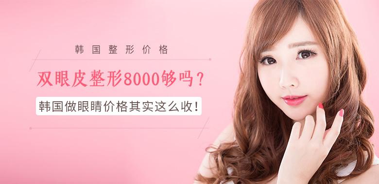 双眼皮整形8000够吗?韩国做眼睛价格其实这么收!