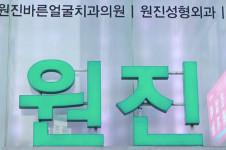 韩国整容攻略——原辰医院情人节特辑