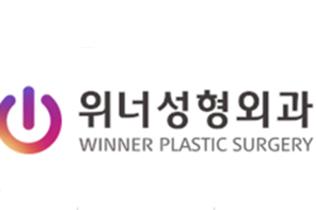韩国釜山winner整形外科
