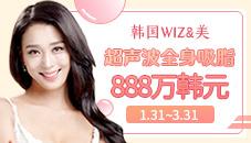 韩国WIZ&美超声波大容量吸脂限时特惠活动开启!