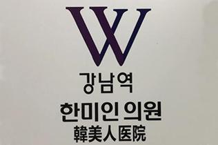 韩国韩美人皮肤科