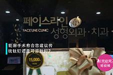 韓國輪廓整形好的醫生(五):面部輪廓鈦釘植入哪種好?