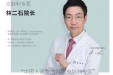 """韩国""""护肤达人""""经常造访的医院点评,林二石有上榜!"""