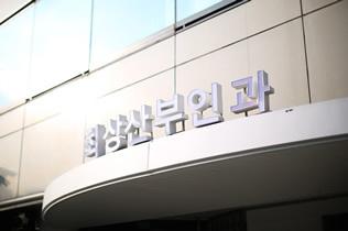 韩国CHOI SANG妇产科