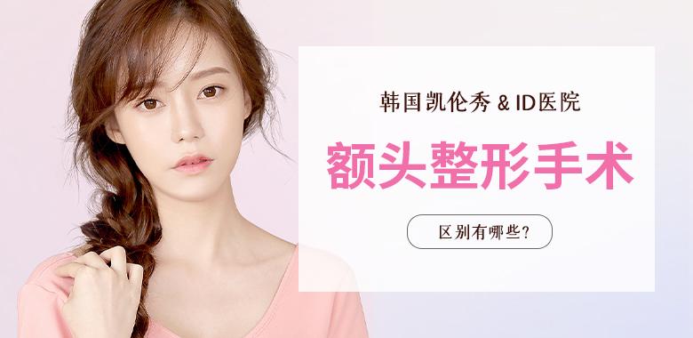 韩国凯伦秀和ID医院额头整形手术区别有哪些?