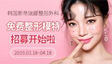 韩国新帝瑞娜整形外科,免费整形模特招募开始啦!!!