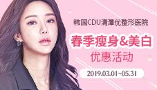 韩国CDU清潭优整形外科春季瘦身&美白优惠活动!!!