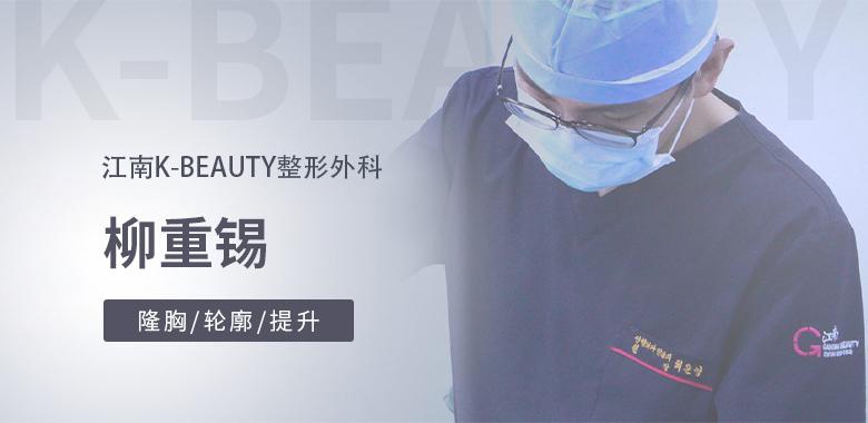 江南K-BEAUTY整形外科