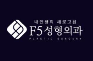 韩国F5整形外科